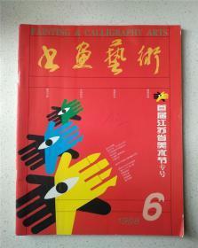 书画艺术1998年第6期