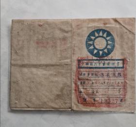 中国国民党党员证书 民国28年 包邮挂刷