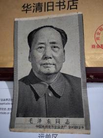 毛泽东丝绸像-中国杭州东方红丝织厂