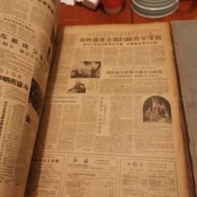 中国青年报,1959年11月,(大概60张) 光明日报1963年3月,(大概60张)