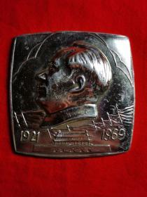 毛主席像章    (1921—1969) (像章中的毛边本,由于某种原因,未上烤漆。缺一道工序。)
