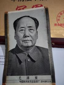 毛泽东丝绸像--杭州东方红丝织厂 看图边沿有点污迹