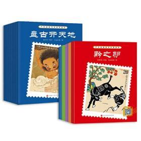 中华经典神话+寓言故事绘本(套装全40册)