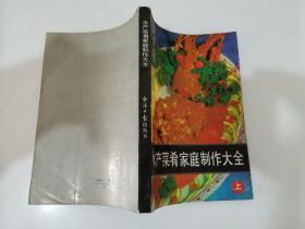 水产菜肴家庭制作大全(上)