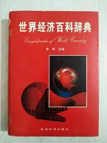 《世界经济百科辞典》1994年12月 一版一印 印3000册 详情见实拍图及目录