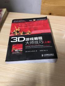3D游戏编程大师技巧(上册)