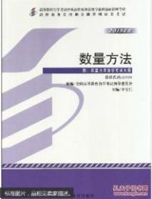 数量方法 : 2013年版 9787040380606