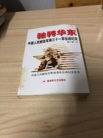 驰骋华东)中国人民解放军第三十一军征战纪实