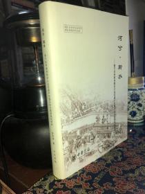 河兮,斯水:基于杭州案例群的大运河遗产价值分析与旅游规划研究  作者签赠