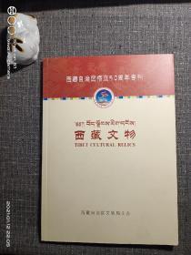 西藏文物  西藏自治区成立50周年专刊
