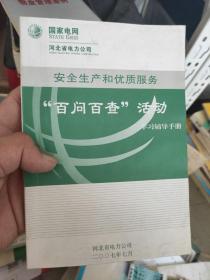 """安全生产和优质服务""""百问百查""""活动 学习辅导手册"""