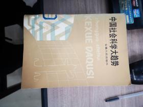 中国社会科学大趋势