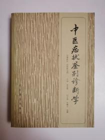 中医症状鉴别诊断学