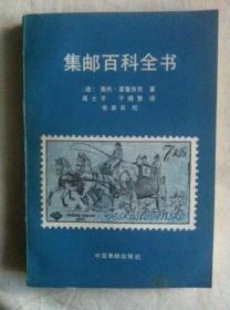 (集邮百科全书)1985年,32开,平装,15元,