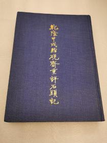 《乾隆甲戍脂砚斋重评石头记》16开精装,  双色套印,胡适纪念馆1965年三印