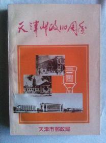 (天津邮政110周年)1986年,平装,32开,15元,
