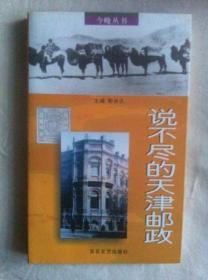 (说不尽的天津邮政)2001年,32开,平装,15元