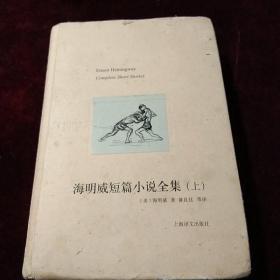 海明威短篇小说全集上