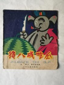 老版连环画:猪八戒吃西瓜 (老版)