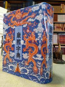康熙字典(上海古籍出版社)