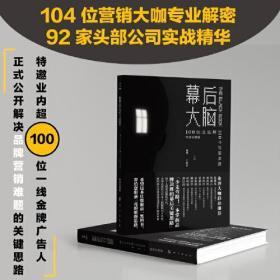 【正版】 幕后大脑书籍 100位总监解100个营销难题 疯传产品营销策划推广方案 销售心理学市场营销书籍 营销策划教程书