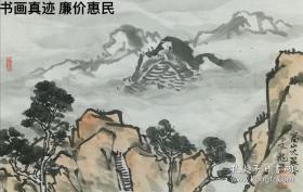 一、山水画  富山大裂谷