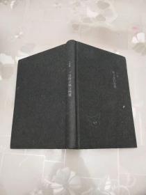 一只手段��立��行的�i    王小波    北京∑ 十月文�出版社