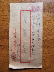 不妄不欺斋之一千两百八十三:中国作家协会副主席贾漫1979年实寄封1个,有完整签名