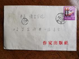 不妄不欺斋之一千两百八十五:舒芜1979年实寄封1个,有完整签名