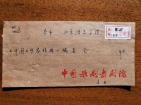 不妄不欺斋之一千两百七十九:著名剧作家戏曲教育家晏甬1979年信札连实寄封,有完整签名。可能系代笔