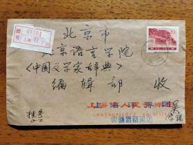 不妄不欺斋之一千两百七十六:吴宗锡(第七届中国曲艺牡丹奖)1979年实寄封1个,有完整签名