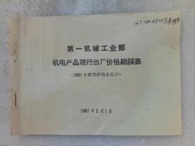 《笫一机械工业部机电产品现行出厂价格勘误表》(1967年新印价格本部分)