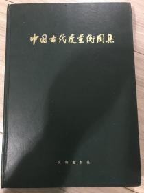 中国古代度量衡图集(清仓)