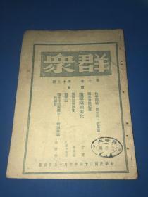民国34年  共产党刊物 《群众》第十卷 第十九期   要目有 国共会谈纪要 论军队国家化