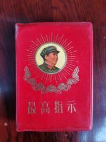 最高指示  特殊版本       1968年8月内蒙古林业黑龙江新北大三省联合出版特殊版本的毛主席《最高指示》有毛主席语录  最新指示  五篇著作  诗词 四合一      稀少       天下第一红色书店之书