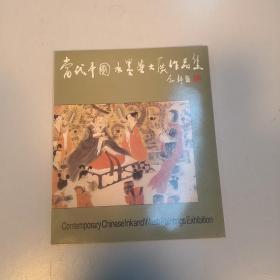 当代中国水墨画大展作品集