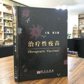 治��性�疫苗※――�玉梅 主�  科�W出版社210年一版一印2000�� 16�_精�b