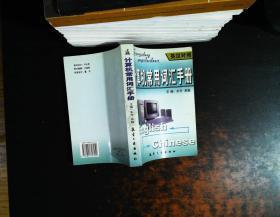 计算机常用词汇手册:英汉对照