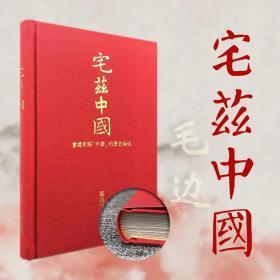 限量精装毛边编号本·台湾联经版 葛兆光《宅兹中国:重建有关「中国」的历史论述》(布面精装)