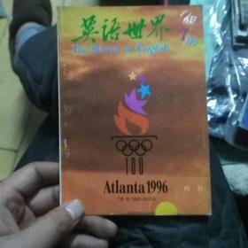 英语世界1996.7