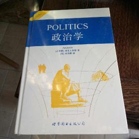 英文学术名著:  政治学(英文全本)