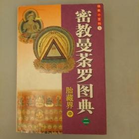 佛教小百科   密教曼茶罗图典   库存书      2021.1.12