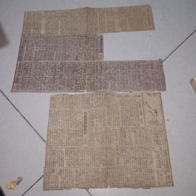 民国三十年原版 剪报三小张 收有傅抱石 常任侠等文章 如图
