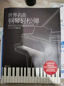 世界名曲钢琴轻松弹:钢琴爱好者典藏演奏曲集,,送一张光盘