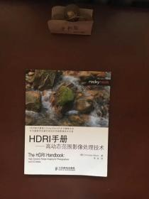 HDRI手册——高动态范围影像处理技术