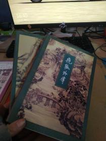 飞狐外传【上下】金庸作品集