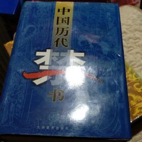 中国历代禁书(一 二 三大集)