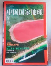 中国国家地理 2013年4月总第630期 瓯江北京城外是山野 拉枯族 傈傈族