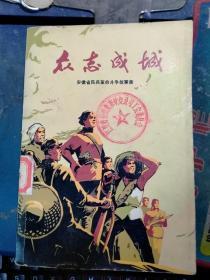 众志成城------安徽省民兵革命斗争故事集【绘画-陈光华、于雁】 一版一印 品较好