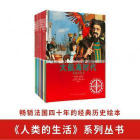 人类的生活全10册纪录片式还原西方大历史读小库10-12岁12岁以上